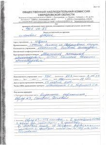 Акт проверки ФКУ ИК-55 от 04.03.16 001