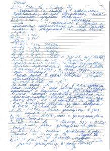 Акт проверки ФКУ ИК-62 от 04.03.16 стр.2 001