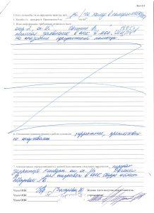 Акт проверки ФКУ ИК-62 от 04.03.16 стр.3 001