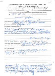 Акт проверки ФКУ ИК-62 от 04.03.16 001