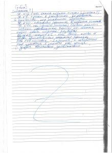 Акт проверки ФКУ ИК-63 от 04.03.16 стр.2 001