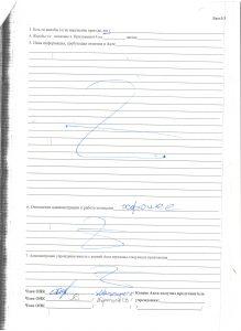 Акт проверки ФКУ ИК-63 от 04.03.16 стр.3 001