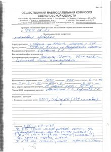 Акт проверки ФКУ ИК-63 от 04.03.16 001