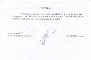 Ответ ГУФСИН об этапировании Сенцова из Челябинска