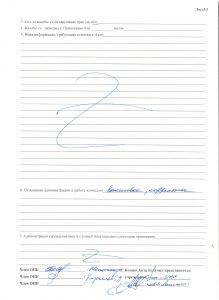 Акт проверки ИВС Серова 04.04.16, стр.3 001
