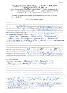 Акт проверки ИВС Серова 04.04.16 001