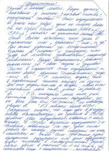 Акт проверки ИК-2 21.04.16 3