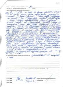 Акт проверки ИК-2 21.04.16 4