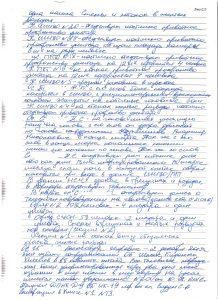 Акт проверки ФКУ ИК-19 от 08.04.16, стр.2 001
