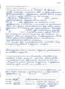 Акт проверки ФКУ ИК-19 от 08.04.16, стр.3 001