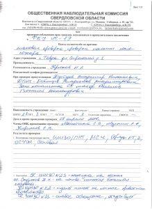 Акт проверки ФКУ ИК-19 от 08.04.16 001