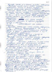 Акт проверки ФКУ ИК-46 07.04.16, стр.2 001