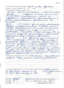 Акт проверки ФКУ ИК-46 07.04.16, стр.3 001