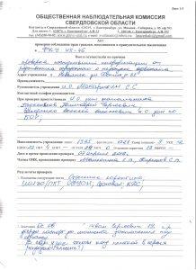 Акт проверки ФКУ ИК-46 07.04.16 001