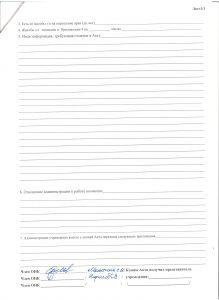 Акт проверки ФКУ ИК-63 от 05.04.16, стр.3 001