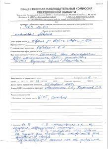 Акт проверки ФКУ ИК-63 от 05.04.16 001