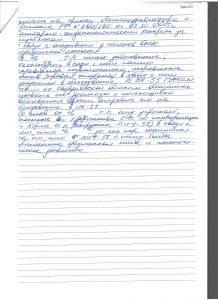 Акт проверки ФКУ ИК-63 от 05.04.16. стр.2 001