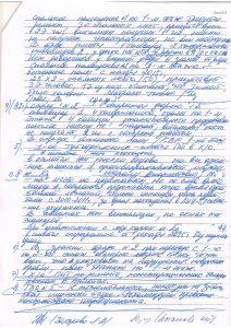 ЛИУ-51 29.03.16 стр.2