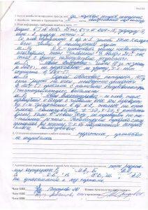 ЛИУ-51 29.03.16 стр.3