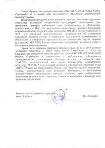 ответ Белоярской прокуратуры, стр.2