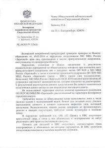 ответ Белоярской прокуратуры