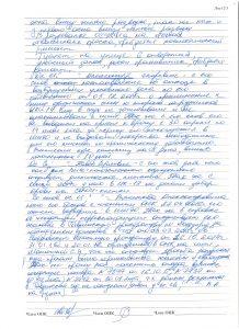 Акт проверки ФКУ ИК-19 08.06.16, стр.2 001