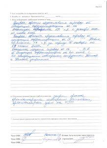 Акт проверки ФКУ ИК-19 08.06.16 стр.3 001