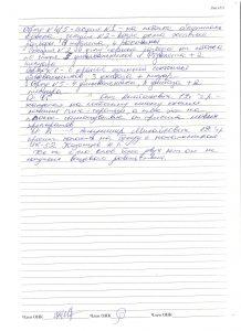Акт проверки ФКУ ИК-52 09.06.16 стр.2 001