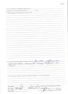 Акт проверки ФКУ ИК-52 09.06.16 стр.3 001