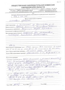 Акт проверки ФКУ ИК-52 09.06.16 001