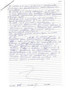 Акт проверки ФКУ КП-45 09.06.16, стр.2 001