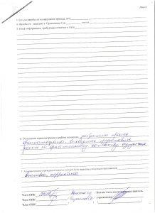 Акт проверки ФКУ КП-45 09.06.16 стр.3 001