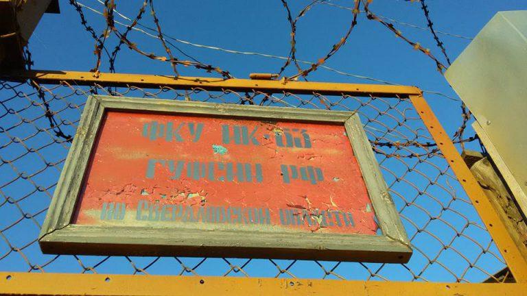 Членов ОНК выгнали из Ивдельской колонии, из которой больше всего поступает жалоб на пытки и насилие