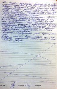 акт, стр.2