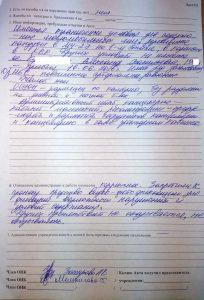 стр.3 Акт