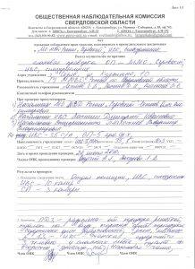 Акт проверки ИВС 22.06.16 001