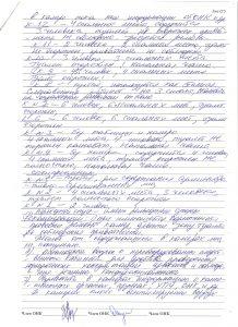 Акт проверки ИВС 22.06.16. стр.2 001
