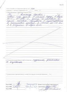 Акт проверки ИВС 22.06.16. стр.3 001