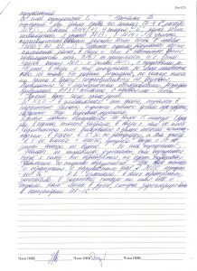 Акт проверки ФКУ ИК-16-копия (2)