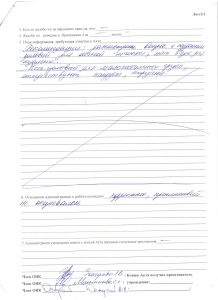 Акт проверки ФКУ ИК-16-копия (3)