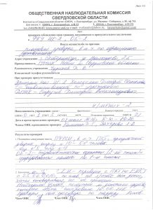 Акт проверки ФКУ ИК-2 02.07.16 001