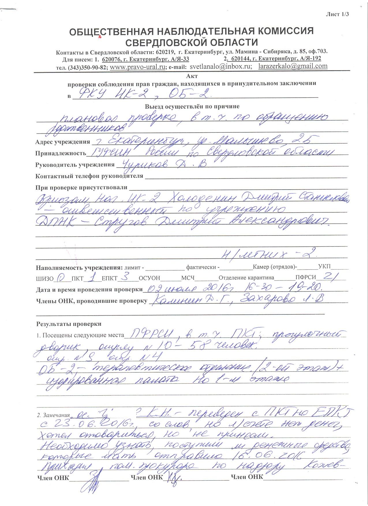 Свердловская область город каменск-уральский новости