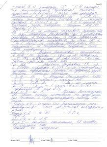 Акт проверки ФКУ ИК-2 02.07.16. стр.2
