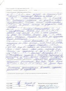 Акт проверки ФКУ ИК-2 02.07.16. стр.3 001