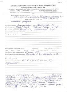 Акт проверки ФКУ ИК-2 04.07.16 001