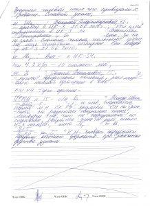 Акт проверки ФКУ ИК-2 04.07.16. стр.2 001