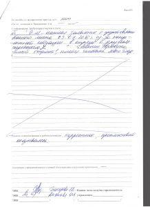 Акт проверки ФКУ ИК-2 04.07.16. стр.3 001