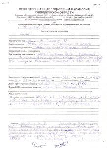 Акт проверки ФКУ ИК-26