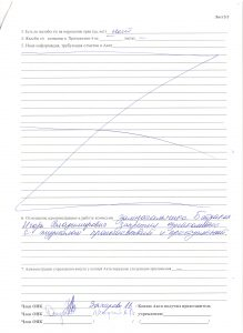 Акт проверки ФКУ ИК-47 04.07.16. стр.3 001