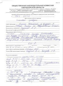 Акт проверки ФКУ ИК-47 04.07.16. 001